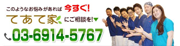 尼崎整骨院06-6430-6656